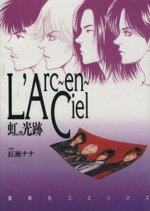 青年, その他  LArcenCiel () afb