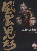 【中古】 風雲児たち(ワイド版)(20) SPC/みなもと太郎(著者) 【中古】afb
