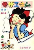 【中古】 サザエさん(7) /長谷川町子(著者) 【中古】afb