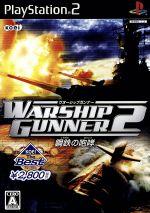 【中古】 ウォーシップガンナー2 〜鋼鉄の咆哮〜KOEI THE Best /PS2 【中古】afb