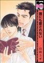 【中古】 誰にも愛されない ビーボーイC/山田ユギ(著者) 【中古】afb