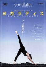 【中古】 ヨガラティス vol.1 /(ハウツー) 【中古】afb