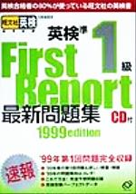 【中古】 英検準1級最新問題集('99年度版) /旺文社(編者) 【中古】afb
