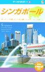 【中古】 シンガポール セントーサ島、ビンタン島、ジョホール・バル ワールドガイドアジア3/アジア(その他) 【中古】afb