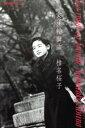 【中古】 家族輪舞曲 アンアンの本/椎名桜子【著】 【中古】