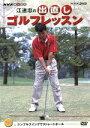 【中古】 NHK 趣味悠々 江連忠の出直しゴルフレッスン Vol.1 /江連忠 【中古】afb