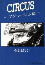 【中古】 CIRCUS(サーカス)(マクラーレン篇) /石川れい【著】 【中古】afb
