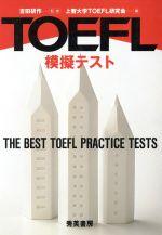 【中古】 TOEFL 模擬テスト /上智大学TOEFL研究会(著者) 【中古】afb