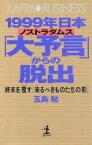 【中古】 1999年日本「大予言」からの脱出 終末を覆す『来るべきものたちの影』 カッパ・ビジネス/五島勉(著者) 【中古】afb
