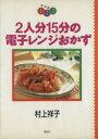 ブックオフオンライン楽天市場店で買える「【中古】 2人分15分の電子レンジおかず レシピ1・2・3シリーズ/村上祥子(著者 【中古】afb」の画像です。価格は198円になります。