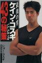 【中古】 最強の男ケイン・コスギになる43の秘策 /ショーコ