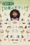 【中古】 10歳のポケット 集英社文庫/山田かまち(著者) 【中古】afb