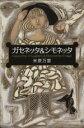 【中古】 ガセネッタ&シモネッタ /米原万里(著者) 【中古】afb