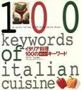 【中古】 イタリア料理 100のおいしいキーワード /落合務(著者) ...