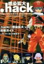 ブックオフオンライン楽天市場店で買える「【中古】 .hack//感染拡大Vol.1攻略ガイド ザ・ワールドの歩き方 Kadokawa game collection/コンプティーク(編者 【中古】afb」の画像です。価格は110円になります。