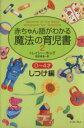 【中古】 赤ちゃん語がわかる魔法の育児書2 0〜4才しつけ編(2 しつけ編) /トレイシ……
