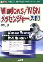 【中古】 Windows/MSNメッセンジャー入門 メッセンジャーの基本からビデオコミュニケーションまで! I・O BOOKS/阿部一義(著者) 【中古】afb