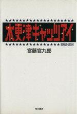 【中古】 木更津キャッツアイ /宮藤官九郎(著者) 【中古】afb