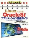 ブックオフオンライン楽天市場店で買える「【中古】 リファレンス LinuxによるOracle8iアプリケーション開発ガイド Webアプリケーション構築のために /篠田典良(著者,日本オラクル(その他,ミラク 【中古】afb」の画像です。価格は110円になります。
