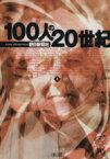 【中古】 100人の20世紀(上) 朝日文庫/朝日新聞社(編者) 【中古】afb