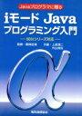 【中古】 Javaプログラマに贈る iモードJavaプログラミング入門 503iシリーズ対応 /上原潤二(著者),外山純生(著者),鶴保征城(その他) 【中古】afb