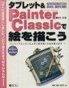 【中古】 タブレット&Painter Classicで絵を描こう パソコンでカンタン&上手に絵を描く方法を教えます!! /吉井宏(著者) 【中古】afb