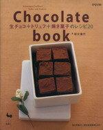 【中古】 Chocolate book 生チョコ+トリュフ+焼き菓子のレシピ20 /信太康代(著者) 【中古】afb