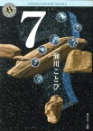 【中古】 7 角川ホラー文庫/瀬川ことび(著者) 【中古】afb