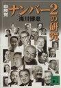 ブックオフオンライン楽天市場店で買える「【中古】 自民党・ナンバー2の研究 講談社文庫/浅川博忠(著者 【中古】afb」の画像です。価格は108円になります。