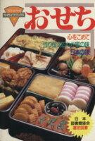 【中古】 おせち 心をこめて作り伝えるわが家の味日本の味! マイライフ・ブックス14/グラフ社(その他) 【中古】afb