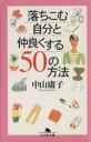 【中古】 落ちこむ自分と仲良くする50の方法 幻冬舎文庫/中山庸子(著者) 【中古】afb