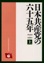 【中古】 日本共産党の六十五年(上) 1922〜1987 /政治(その他) 【中古】afb