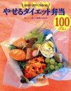 【中古】 やせるダイエット弁当100 おいしく食べて確実にやせる JUNON HAPPY COOKING/主婦と生活社(その他) 【中古】afb