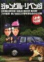 【中古】 水曜どうでしょう 第6弾 「ジャングル・リベンジ/6年間の事件簿!今語