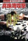 【中古】 第2次世界大戦 7 真珠湾攻撃 /(ドキュメンタリー) 【中古】afb
