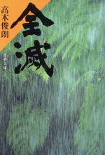 【中古】 全滅 文春文庫/高木俊朗【著】 【中古】afb