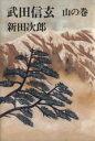 ブックオフオンライン楽天市場店で買える「【中古】 武田信玄(山の巻 /新田次郎【著】 【中古】afb」の画像です。価格は129円になります。