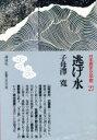 【中古】 逃げ水 日本歴史文学館27/子母沢寛【著】 【中古】afb
