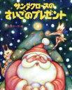 【中古】 サンタクロースのさいごのプレゼント /鈴木純子【作・絵】 【中古】afb