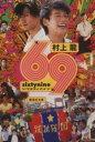 【中古】 69 sixty nine 集英社文庫/村上龍(著者) 【中古】afb