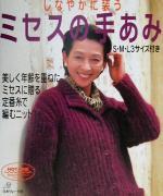 【中古】 しなやかに装うミセスの手あみ S・M・L3サイズ付き /編物(その他) 【中古】afb