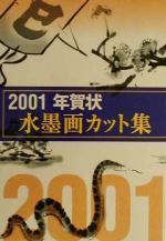 【中古】 年賀状水墨画カット集(2001) /実用書(その他) 【中古】afb