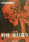 【中古】 日本怪奇幻想紀行(五之巻) 妖怪・夜行巡り /同朋舎(その他) 【中古】afb