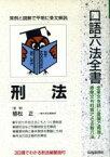 【中古】 刑法 口語六法全書/刑法・刑事法(その他) 【中古】afb