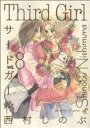 【中古】 サードガール(完全版)(8) キングシリーズ/西村しのぶ(著...