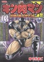 【中古】 キン肉マンII世 究極の超人タッグ編(8) プレイボーイC/ゆでたまご(著者) 【中古】afb