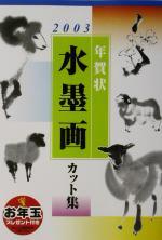 【中古】 年賀状水墨画カット集(2003) /実用書(その他) 【中古】afb