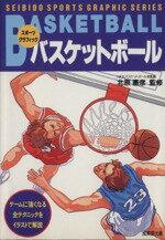 【中古】 バスケットボール ゲームに強くなる全テクニックをイラストで解説 スポーツグラフィックシリーズ/バスケットボール・バレーボール・ハンドボール(その他) 【中古】afb