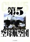 【中古】 第5空母航空団 CVW‐5 /兵器・戦闘機(その他) 【中古】afb