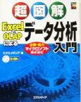 【中古】 超図解 ExcelとOLAPによるデータ分析入門 超図解シリーズ/エクスメディア(著者) 【中古】afb